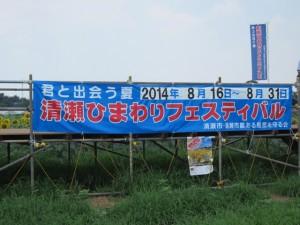09.会場の横断幕